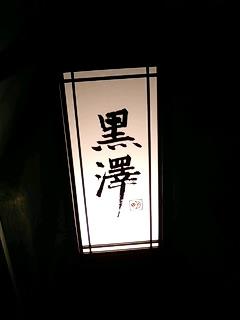 永田町 黒澤 のしゃぶしゃぶ