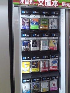 文庫本の自動販売機